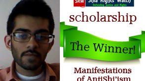 Shia-Rights-Watch_Scholarship