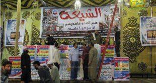 Shia rights watch- Egypt